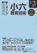 小六教育技術 2017年2/3月号
