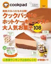 クックパッドのホットケーキミックスの大人気お菓子108