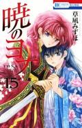 暁のヨナ(15)