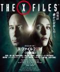 X-ファイル 2016 【VOL.1〜3合本版】