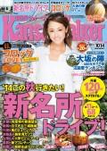 KansaiWalker関西ウォーカー 2014 No.19