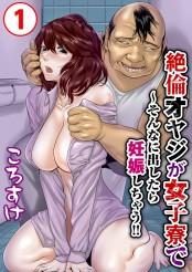 【期間限定価格】絶倫オヤジが女子寮で〜そんなに出したら妊娠しちゃう!!1