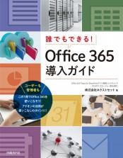 誰でもできる!Office 365導入ガイド