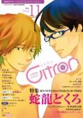 〜恋愛男子ボーイズラブコミックアンソロジー〜Citron VOL.11