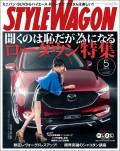 STYLE WAGON 2017年5月号