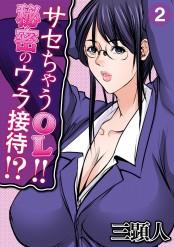 サセちゃうOL!!秘密のウラ接待!?(2)