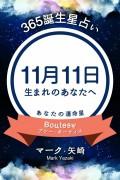 365誕生日占い〜11月11日生まれのあなたへ〜
