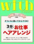 【期間限定価格】with e-Books 3分お仕事ヘアアレンジ