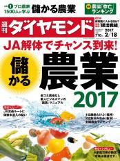 週刊ダイヤモンド 17年2月18日号