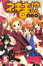 ネギま!? neo(5)
