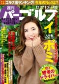 週刊パーゴルフ 2016/12/27・2017/1/3号