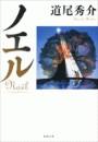 ノエル―a story of stories―(新潮文庫)