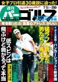 週刊パーゴルフ 2016/7/5号