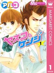 ヤスコとケンジ 1