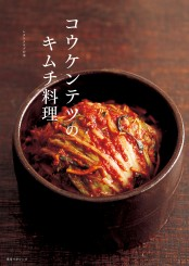 コウケンテツのキムチ料理