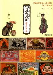 マッチラベル: 明治 大正 紫紅社刊