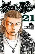 クローバー 21