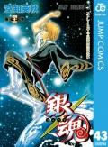 銀魂 モノクロ版 43