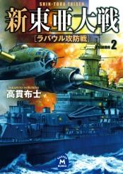 新東亜大戦2