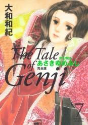 源氏物語 あさきゆめみし 完全版 The Tale of Genji(7)