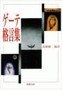 ゲーテ格言集(新潮文庫)