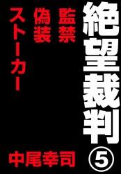 絶望裁判5 〜監禁・偽装・ストーカー〜