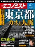 週刊エコノミスト2016年11/1号