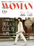 PRESIDENT WOMAN(プレジデントウーマン) Vol.3