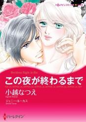一夜の情事テーマセット vol.1