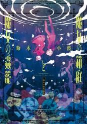 魔女の箱庭と魔女の蟲籠 -鈴木小波短編集(1)