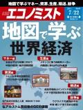 週刊エコノミスト2014年7/22号
