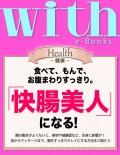 【期間限定価格】with e-Books 「快腸美人」になる!