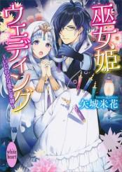 巫女姫ウェディング 〜いじわるな愛と束縛〜