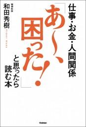 【期間限定価格】仕事・お金・人間関係 「あ〜、困った!」と思ったら読む本