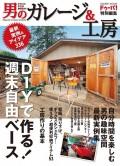 【期間限定価格】男のガレージ&工房
