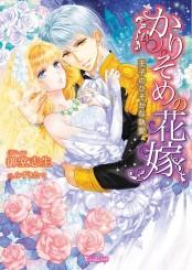 かりそめの花嫁〜王子のひそかな執愛〜