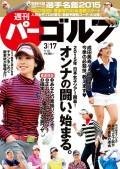 週刊パーゴルフ 2015/3/17号