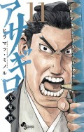 アサギロ〜浅葱狼〜 11