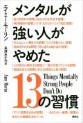【期間限定価格】メンタルが強い人がやめた13の習慣