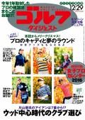 週刊ゴルフダイジェスト 2015/12/29号