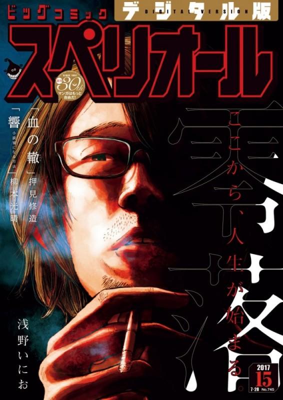 ビッグコミックスペリオール 2017年15号(2017年7月14日発売)