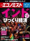 週刊エコノミスト2015年10/27号