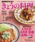 NHK きょうの料理 2017年1月号