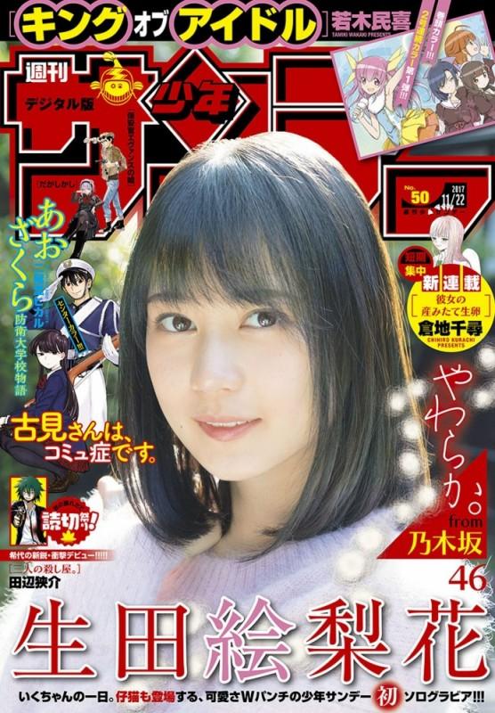週刊少年サンデー 2017年50号(2017年11月8日発売)