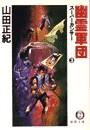 スーパーカンサー3 幽霊軍団