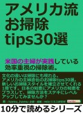 アメリカ流お掃除tips30選。米国の主婦が実践している効率重視の掃除術。