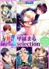 【BL漫画5作品収録】甲羅まる selection