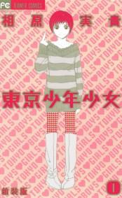 東京少年少女〔新装版〕 1