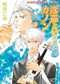 逡巡という名のカノン 富士見二丁目交響楽団シリーズ 第6部