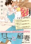 甘々と稲妻【TVアニメ化記念!期間限定お試し版】